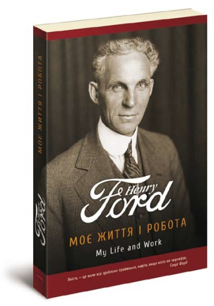 """Купить книгу """"Моє життя та робота"""", автор Генрі Форд"""