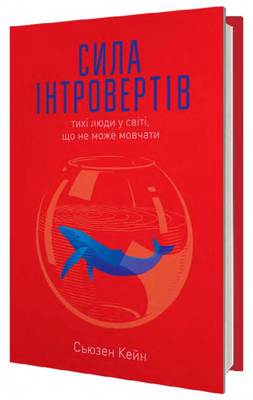 """Купить книгу """"Сила інтровертів"""", автор Сьюзен Кейн"""