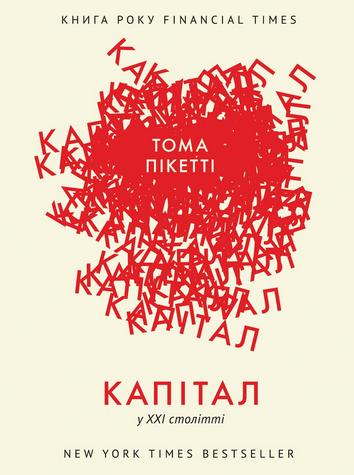 """Купить книгу """"Капітал у XXI столітті"""", автор Тома Пікетті"""