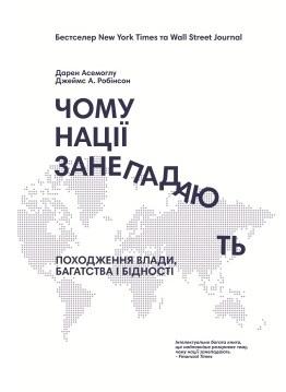 """Купить книгу """"Чому нації занепадають"""", автор Дарон Аджемоглу, Джеймс Робінсон"""