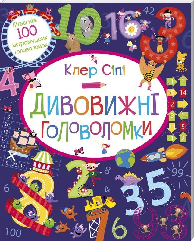 """Купить книгу """"Дивовижні головоломки"""", автор Клер Сіпі"""