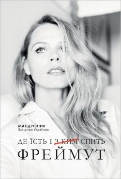 "Купить книгу ""Де їсть і [з ким] спить Фреймут"", автор Ольга Фреймут"