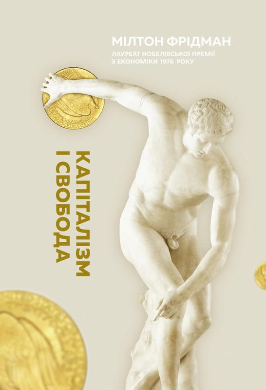 """Купить книгу """"Капіталізм і свобода"""", автор Мілтон Фрідман"""