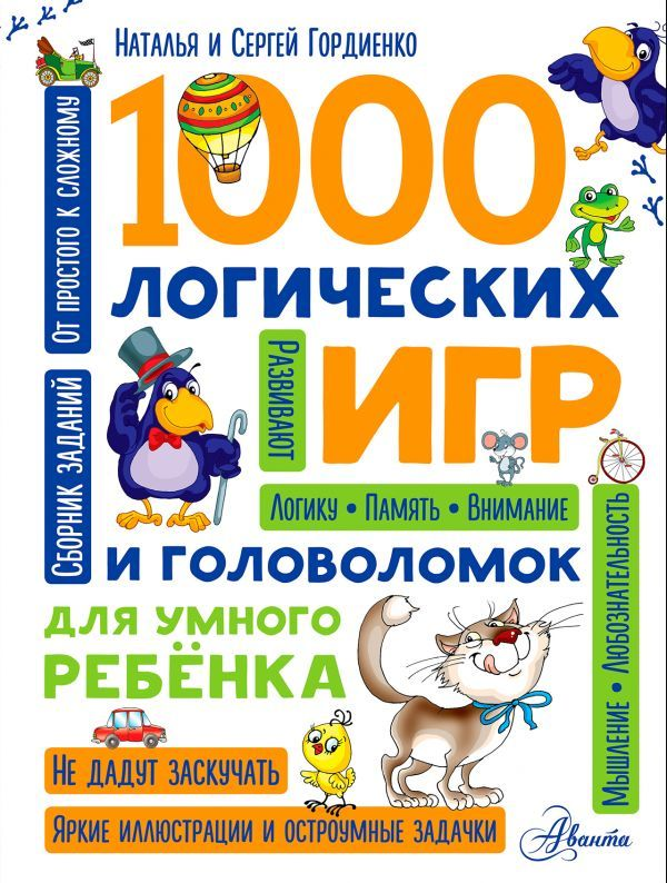 """Купить книгу """"1000 логических игр и головоломок для умного ребенка"""", автор Наталья Гордиенко, Сергей Гордиенко"""