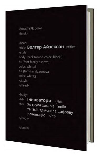 """Купить книгу """"Інноватори. Як група хакерів, геніїв та ґіків здійснила цифрову революцію"""", автор Волтер Айзексон"""