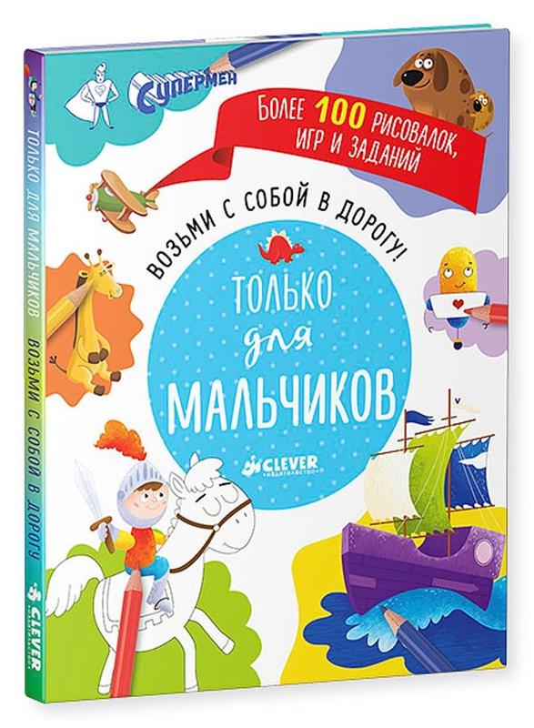 """Купить книгу """"Возьми с собой в дорогу! Только для мальчиков"""""""