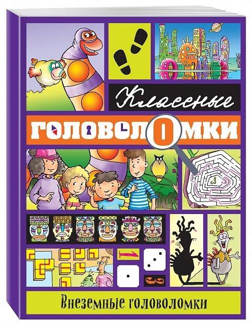 """Купить книгу """"Внеземные головоломки"""""""