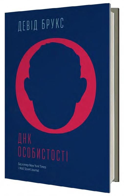 """Купить книгу """"ДНК особистості"""", автор Девід Брукс"""