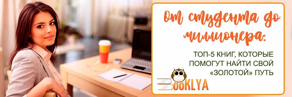 От студента до миллионера: ТОП-5 книг, которые помогут вам найти свой «золотой» путь