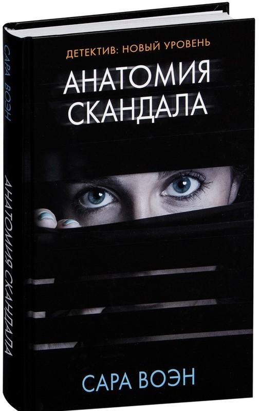"Купить книгу ""Анатомия скандала"", автор Сара Воэн"