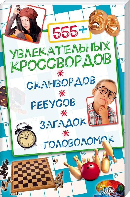 """Купить книгу """"555+ увлекательных кроссвордов, сканвордов, ребусов, загадок, головоломок"""", автор Олег Китынский"""