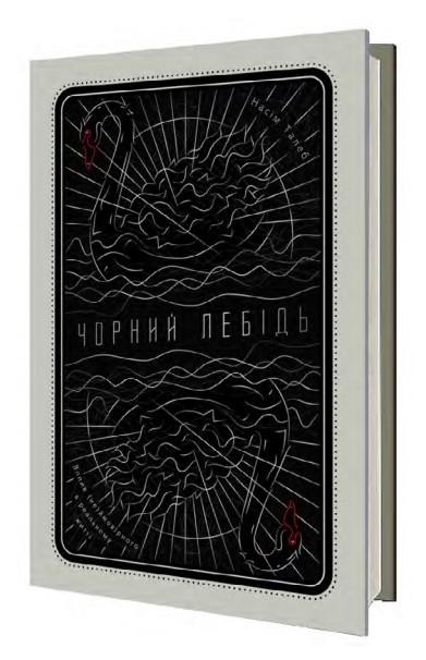 """Купить книгу """"Чорний лебідь. Про (не)ймовірне у реальному житті"""", автор Насім Ніколас Талеб"""