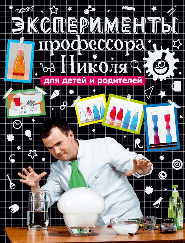"""Купить книгу """"Эксперименты профессора Николя для детей и родителей"""", автор Николай Ганайлюк"""