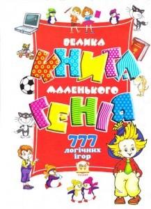 """Купить книгу """"Велика книга маленького генія"""", автор Наталя Гордієнко, Сергій Гордієнко"""