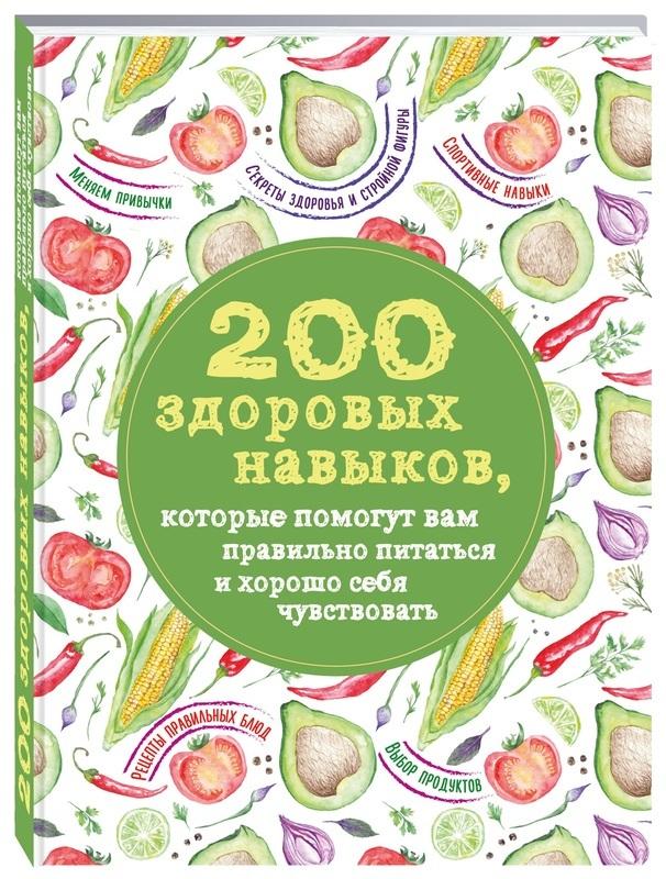 """Купить книгу """"200 здоровых навыков, которые помогут вам правильно питаться и хорошо себя чувствовать"""""""