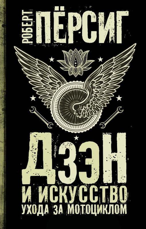"""Купить книгу """"Дзэн и искусство ухода за мотоциклом"""", автор Роберт Пирсиг"""