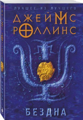 """Купить книгу """"Бездна"""", автор Джеймс Роллинс"""