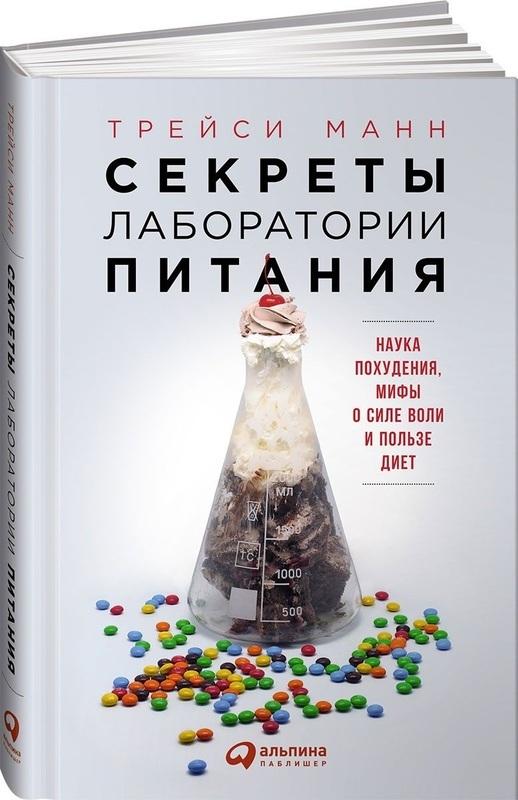 """Купить книгу """"Секреты лаборатории питания. Наука похудения, мифы о силе воли и пользе диет"""", автор Трейси Манн"""