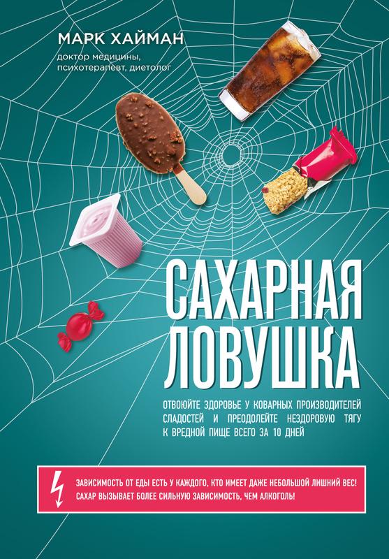 """Купить книгу """"Сахарная ловушка. Отвоюйте здоровье у коварных производителей сладостей и преодолейте нездоровую тягу к вредной пище всего за 10 дней"""", автор Марк Хайман"""