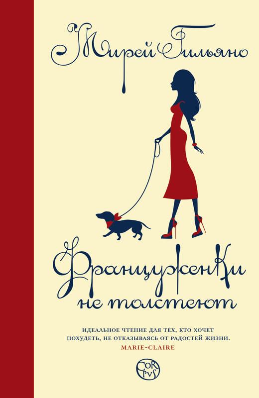 """Купить книгу """"Француженки не толстеют"""", автор Мирей Гильяно"""