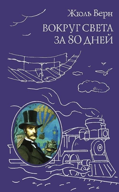 """Купить книгу """"Вокруг света за 80 дней"""", автор Жюль Верн"""