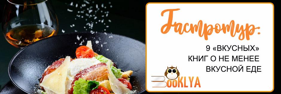 Гастротур: 9 «вкусных» книг о не менее вкусной еде
