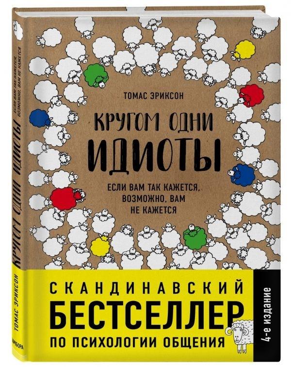 """Купить книгу """"Кругом одни идиоты. Если вам так кажется, возможно, вам не кажется"""", автор Томас Эриксон"""