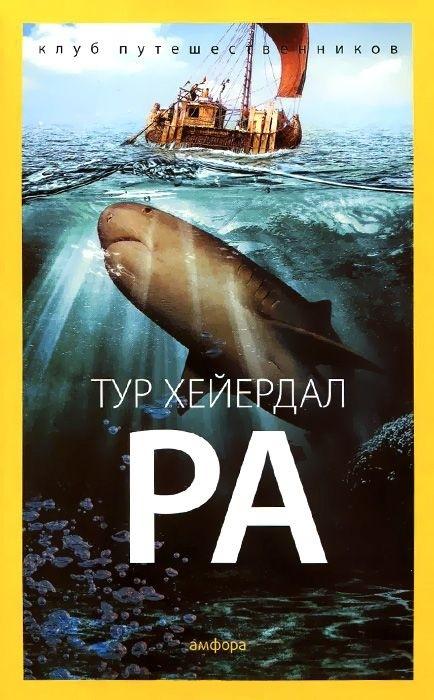 """Купить книгу """"Ра"""", автор Тур Хейердал"""