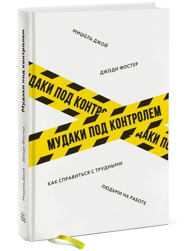"""Купить книгу """"Мудаки под контролем. Как справиться с трудными людьми на работе"""", автор Джоди Фостер, Мишель Джой"""