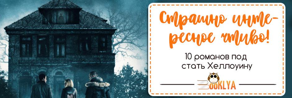 Страшно интересное чтиво! 10 романов под стать Хеллоуину
