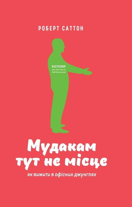 """Купить книгу """"Мудакам тут не місце. Як вижити в офісних джунглях"""", автор РОБЕРТ САТТОН"""
