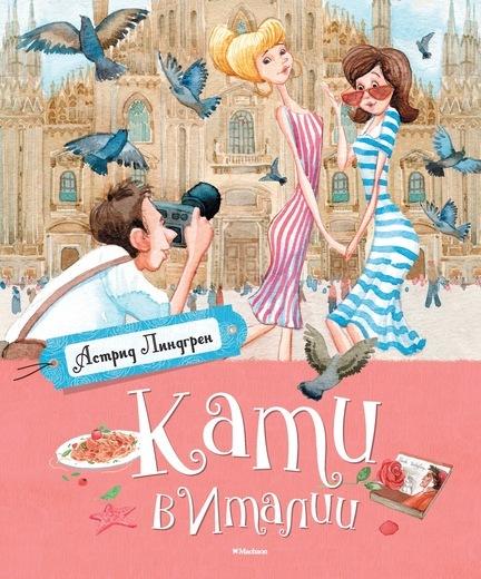 """Купить книгу """"Кати в Италии"""", автор Астрид Линдгрен"""