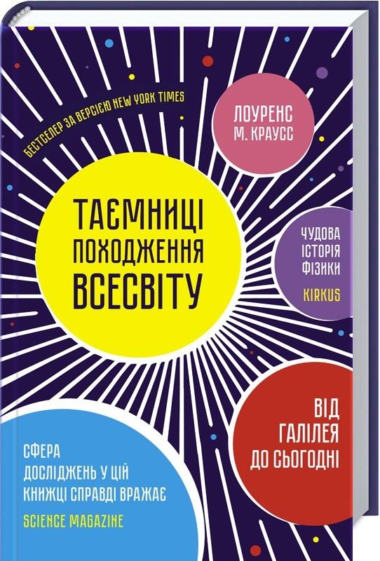 """Купить книгу """"Таємниці походження всесвіту"""", автор Лоуренс Краусс"""