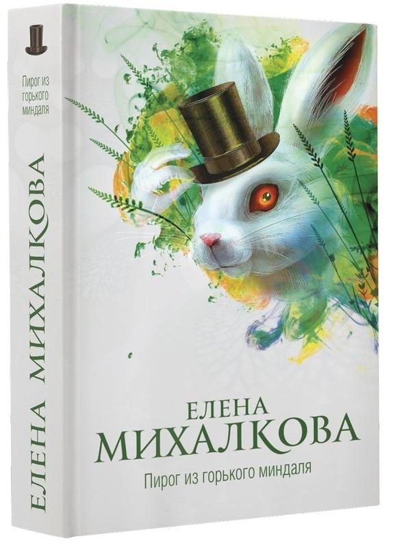 """Купить книгу """"Пирог из горького миндаля"""", автор Елена Михалкова"""