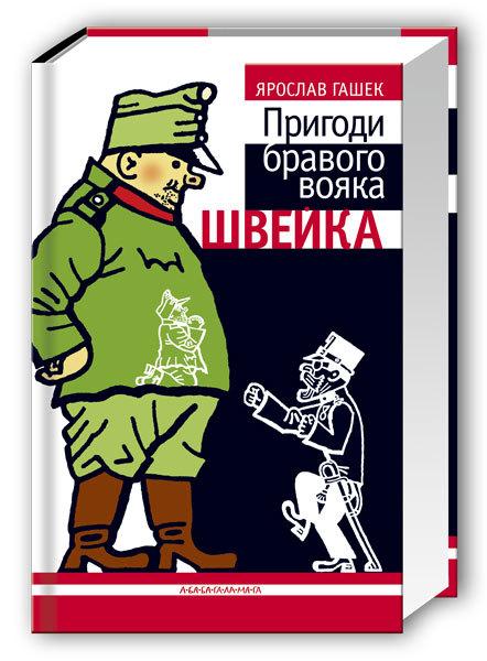 """Купить книгу """"Пригоди бравого вояка Швейка"""", автор Ярослав Гашек"""