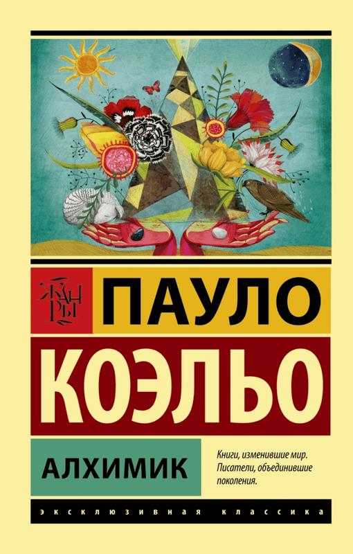"""Купить книгу """"Алхимик"""", автор Пауло Коэльо"""