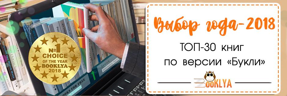 Выбор года-2018: ТОП-30 книг по версии «Букля»