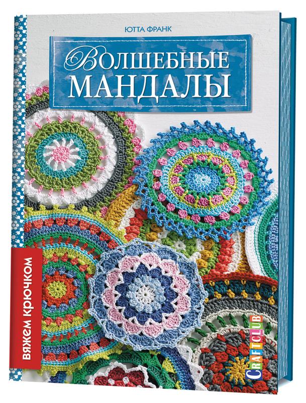 "Купить книгу ""Волшебные мандалы"", автор Ютта Франк"