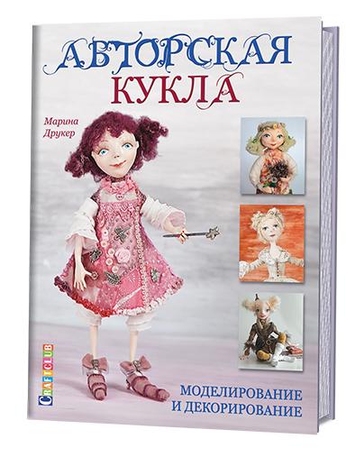 """Купить книгу """"Авторская кукла. Моделирование и декорирование"""", автор Марина Друкер"""