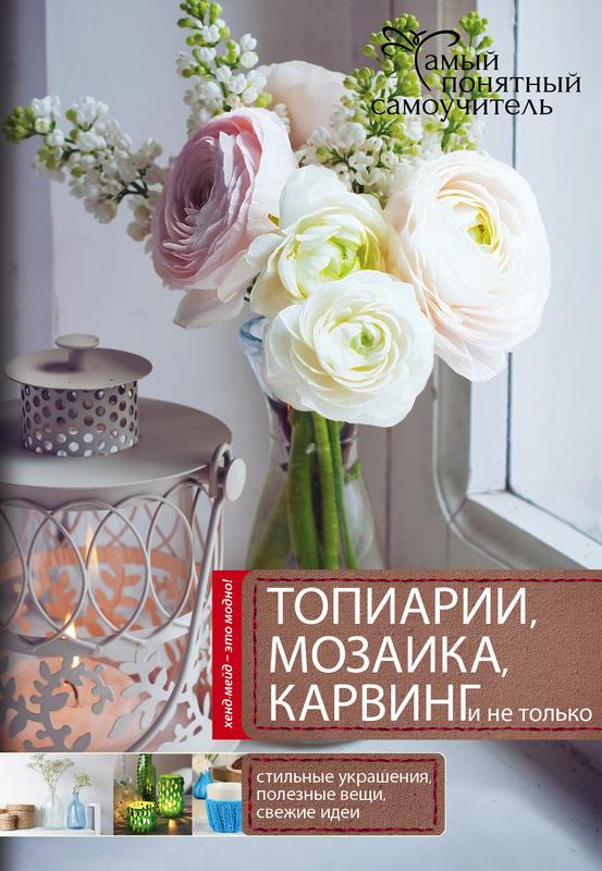 """Купить книгу """"Топиарии, карвинг, мозаика и не только..."""""""