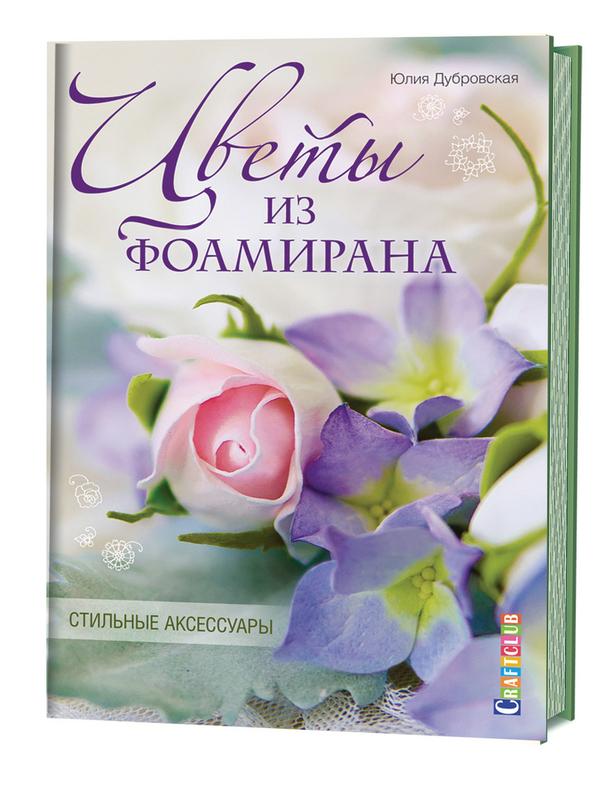 """Купить книгу """"Цветы из фоамирана. Стильные аксессуары"""", автор Юлия Дубровская"""