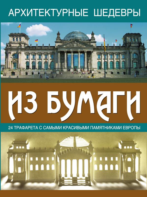 """Купить книгу """"Архитектурные шедевры из бумаги"""", автор Морис Матон"""
