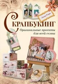 """Купить книгу """"Скрапбукинг. Оригинальные проекты для всей семьи"""", автор Эмма Рэри"""