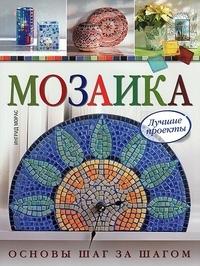 """Купить книгу """"Мозаика. Лучшие проекты. Основы шаг за шагом"""", автор Ингрид Морас"""