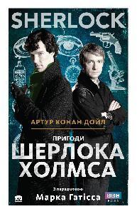 "Купить книгу ""Пригоди Шерлока Холмса"", автор Артур Конан Дойл"