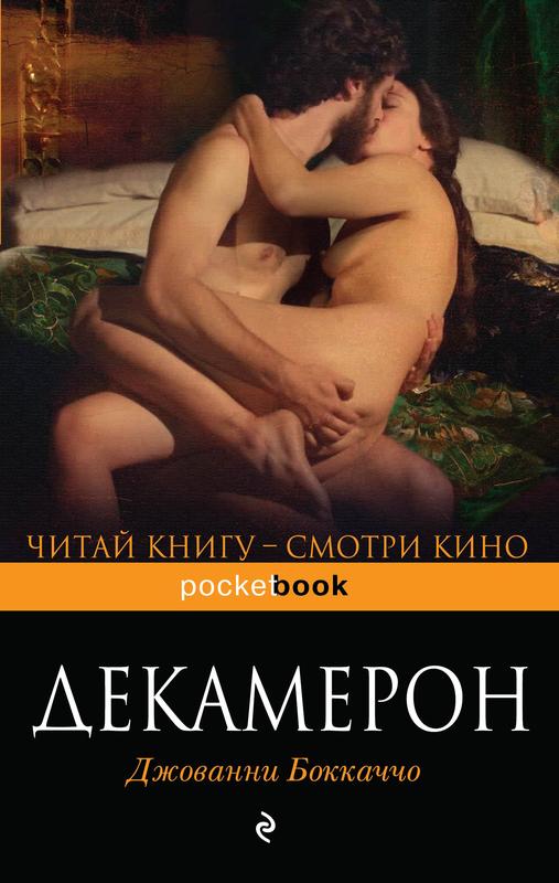 """Купить книгу """"Декамерон"""", автор Джованни Боккаччо"""