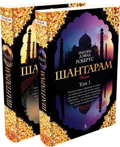 "Купить книгу ""Шантарам (комплект из 2 книг)"", автор Грегори Дэвид Робертс"