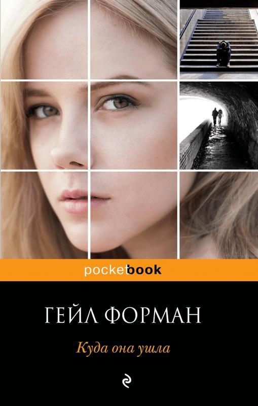 """Купить книгу """"Куда она ушла"""", автор Гейл Форман"""