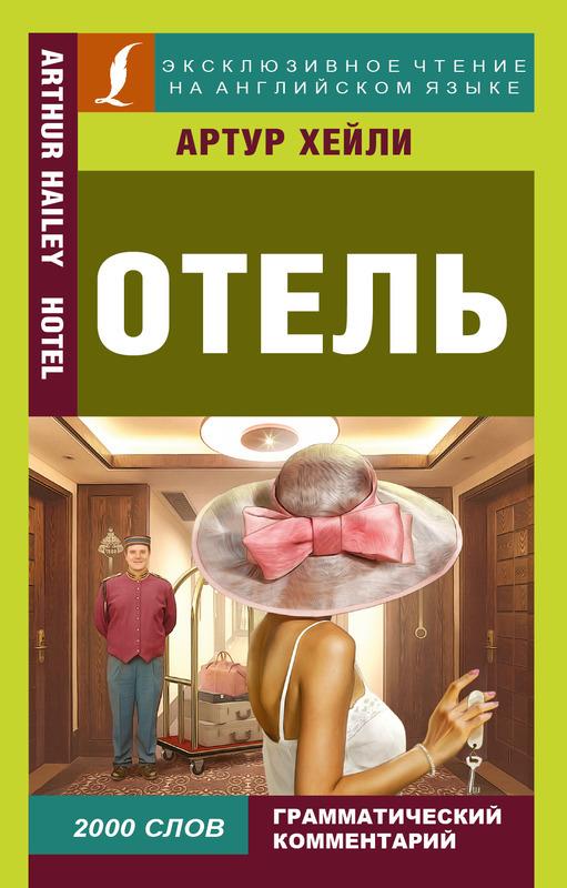 """Купить книгу """"Отель"""", автор Артур Хейли"""