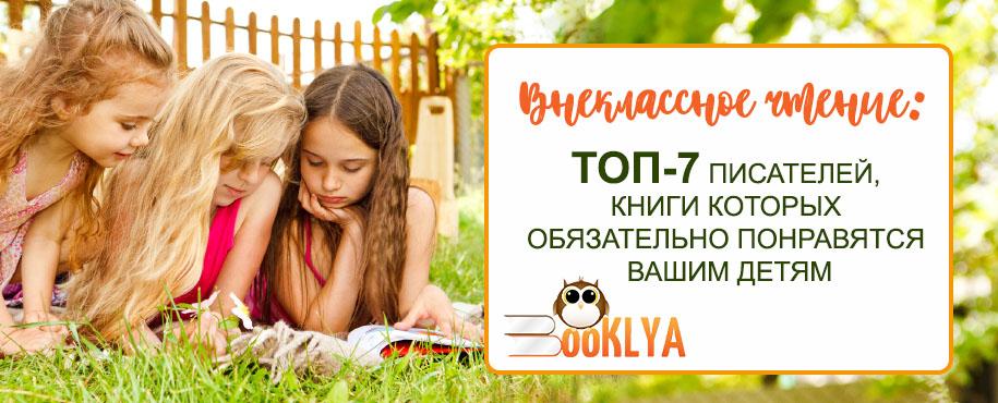 Внеклассное чтение: ТОП-7 писателей, книги которых обязательно понравятся вашим детям
